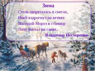Зима Степь запряталась в снегах, Иней вздрогнул на ветвях: Молодой Мороз в ст