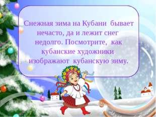 Снежная зима на Кубани бывает нечасто, да и лежит снег недолго. Посмотрите, к