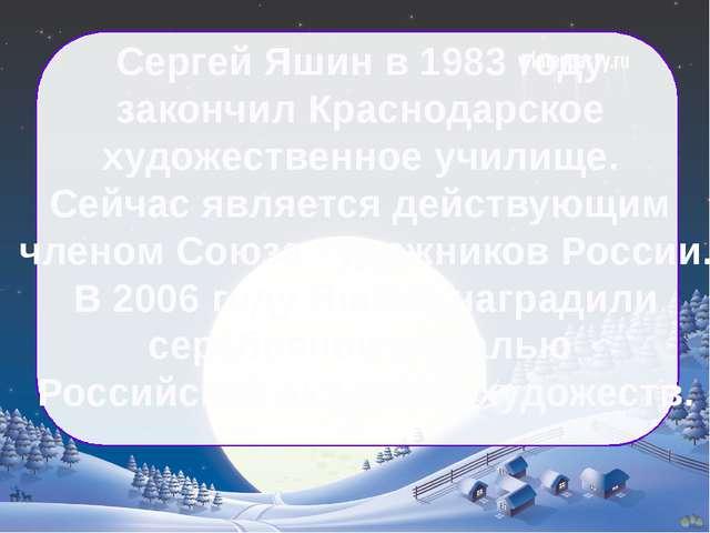 Сергей Яшин в 1983 году закончил Краснодарское художественное училище. Сейча...