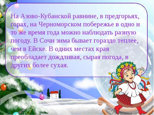 На Азово-Кубанской равнине, в предгорьях, горах, на Черноморском побережье в...