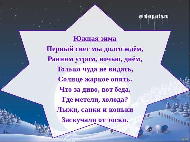 Южная зима Первый снег мы долго ждём, Ранним утром, ночью, днём, Только чуда...
