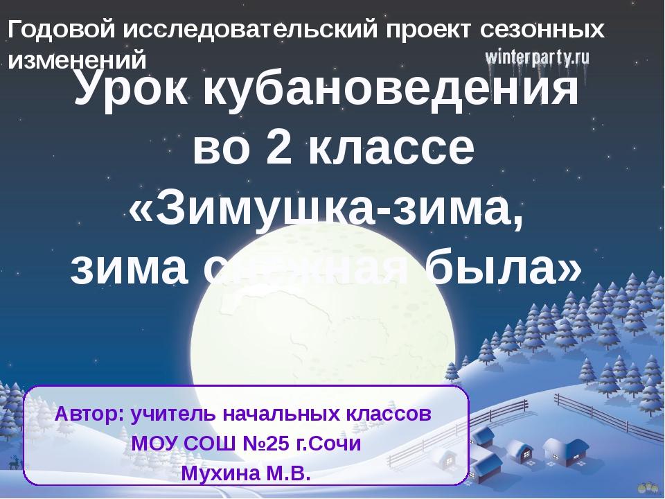 Автор: учитель начальных классов МОУ СОШ №25 г.Сочи Мухина М.В. Годовой иссл...