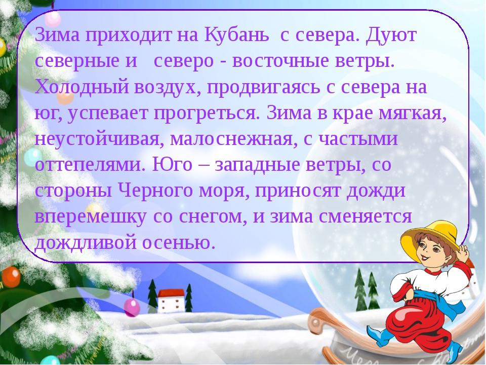 Зима приходит на Кубань с севера. Дуют северные и северо - восточные ветры. Х...
