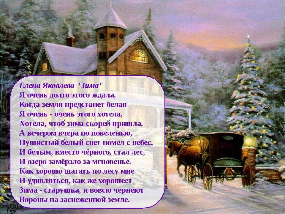 """Елена Яковлева """"Зима"""" Я очень долго этого ждала, Когда земля предстанет белая..."""