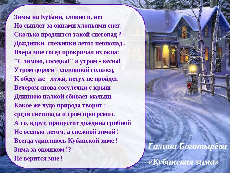 Зимы на Кубани, словно и, нет Но сыплет за окнами хлопьями снег. Сколько прод...