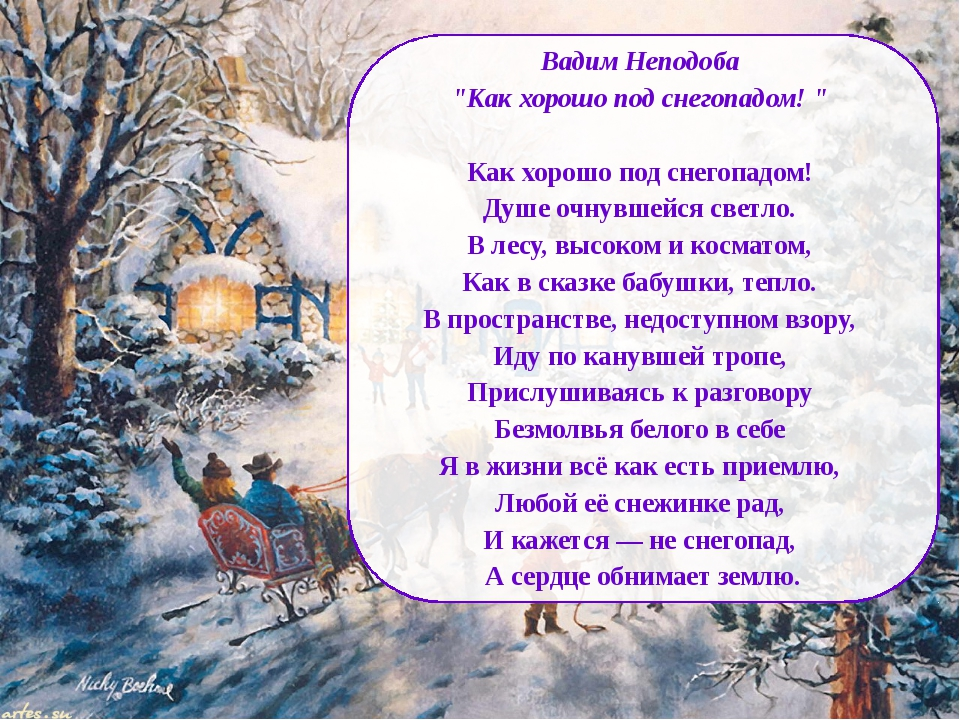 "Вадим Неподоба ""Как хорошо под снегопадом! "" Как хорошо под снегопадом! Душе..."