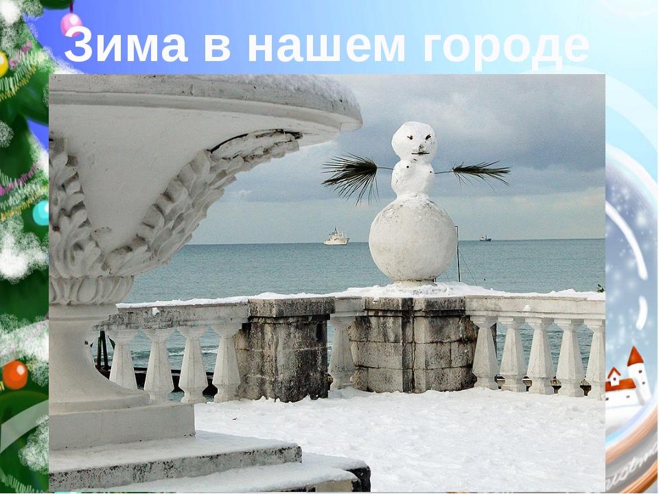 Зима в нашем городе