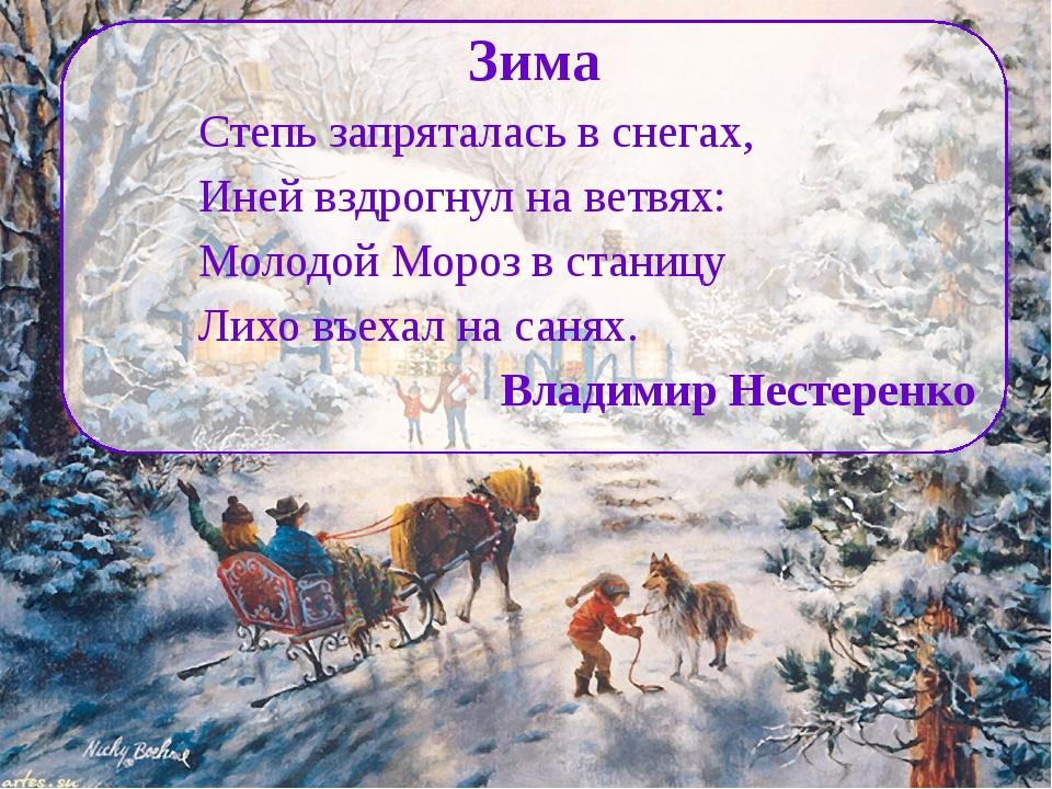 Зима Степь запряталась в снегах, Иней вздрогнул на ветвях: Молодой Мороз в ст...