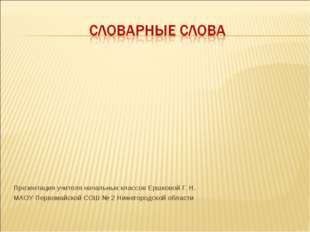 Презентация учителя начальных классов Ершковой Г. Н. МАОУ Первомайской СОШ №