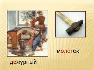 дежурный молоток