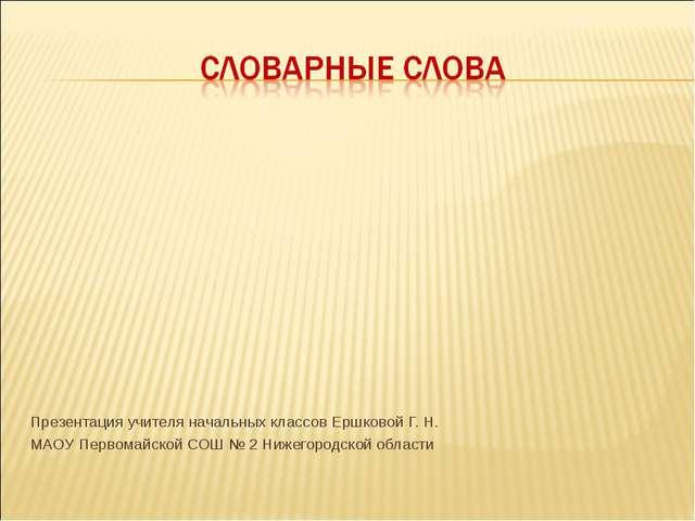 Презентация учителя начальных классов Ершковой Г. Н. МАОУ Первомайской СОШ №...