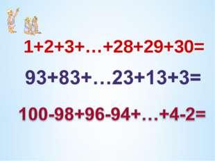 1+2+3+…+28+29+30=