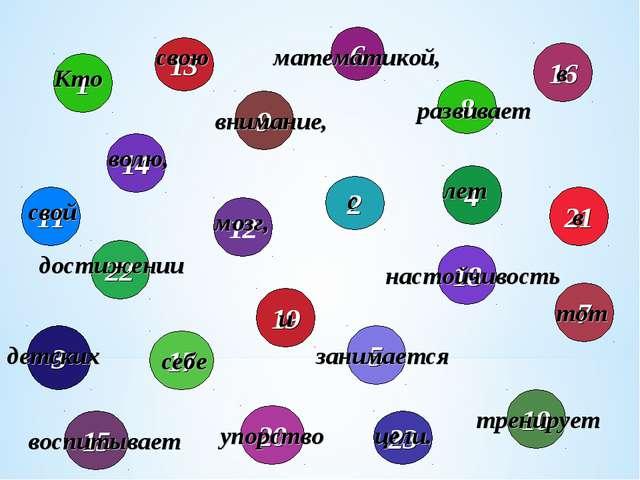1 9 22 13 12 17 11 7 8 3 2 14 20 15 5 19 18 4 21 10 16 6 23 Кто с детских лет...