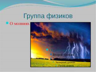 Группа физиков О молниях