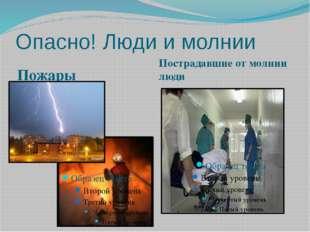 Опасно! Люди и молнии Пожары Пострадавшие от молнии люди