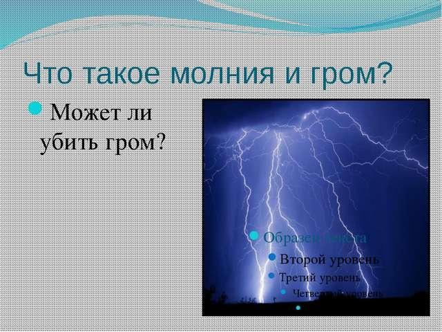 Что такое молния и гром? Может ли убить гром?
