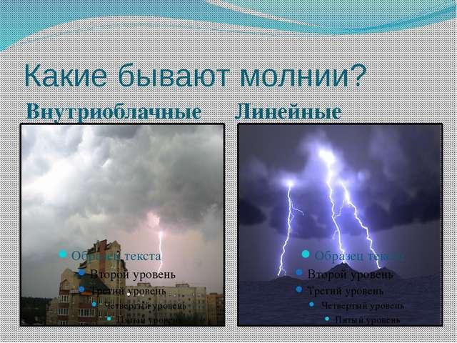 Какие бывают молнии? Внутриоблачные Линейные