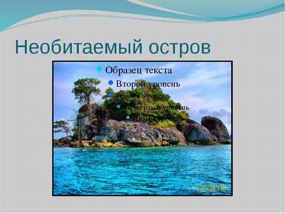 Необитаемый остров