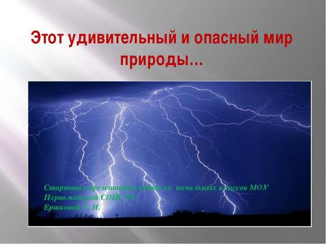 Этот удивительный и опасный мир природы… Стартовая презентация учителя началь...