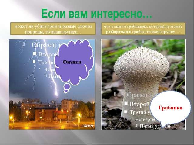 Если вам интересно… может ли убить гром и разные законы природы, то ваша груп...