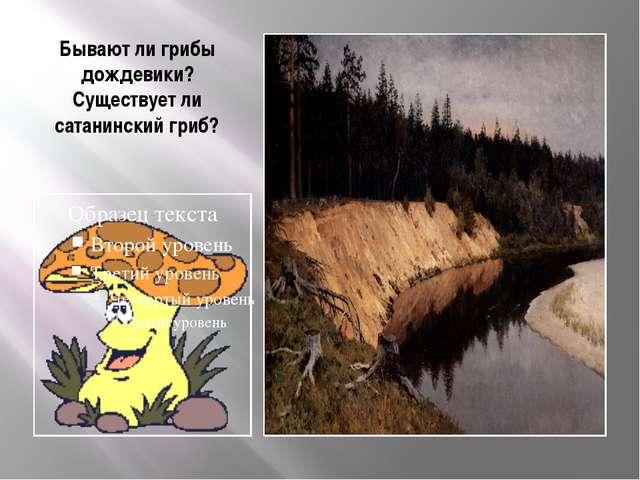 Бывают ли грибы дождевики? Существует ли сатанинский гриб?