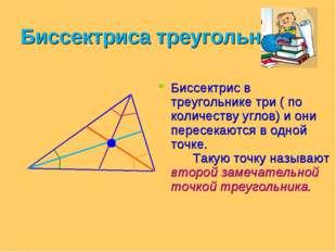 Биссектриса треугольника Биссектрис в треугольнике три ( по количеству углов)