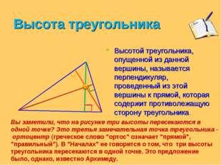Высотой треугольника, опущенной из данной вершины, называется перпендикуляр,