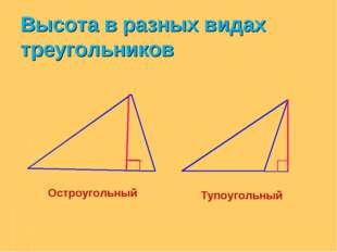 Высота в разных видах треугольников Остроугольный Тупоугольный