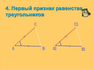 4. Первый признак равенства треугольников