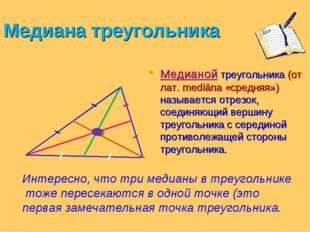 Медиана треугольника Медианой треугольника (от лат. mediāna «средняя») называ