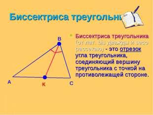 Биссектриса треугольника Биссектриса треугольника (от лат. bis дважды и seco
