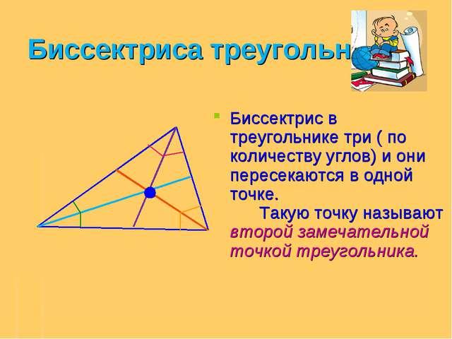 Биссектриса треугольника Биссектрис в треугольнике три ( по количеству углов)...