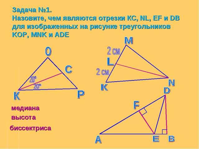 Задача №1. Назовите, чем являются отрезки КС, NL, EF и DB для изображенных на...