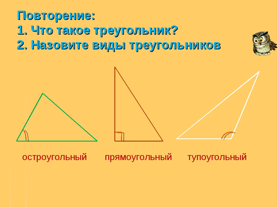 Повторение: 1. Что такое треугольник? 2. Назовите виды треугольников остроуго...
