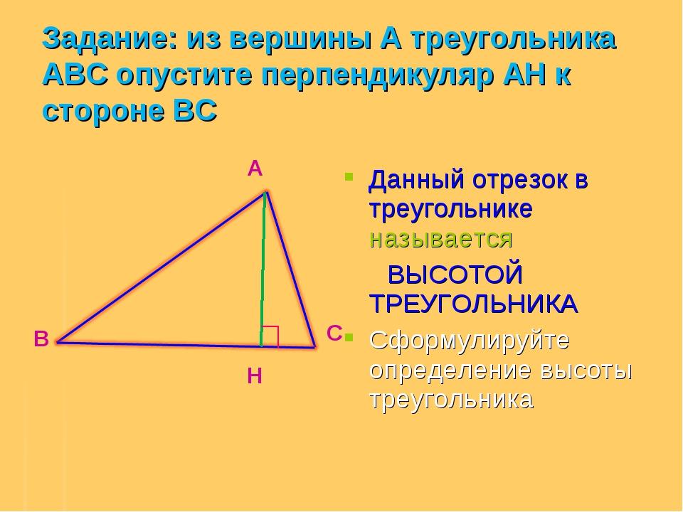 Данный отрезок в треугольнике называется ВЫСОТОЙ ТРЕУГОЛЬНИКА Сформулируйте о...