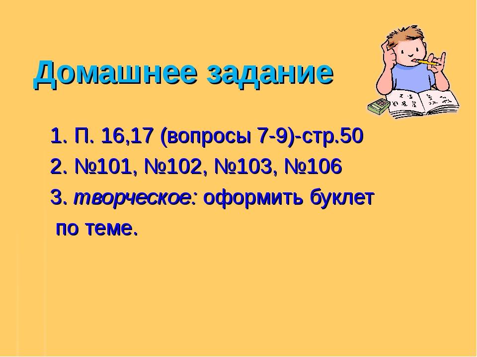 Домашнее задание 1. П. 16,17 (вопросы 7-9)-стр.50 2. №101, №102, №103, №106 3...