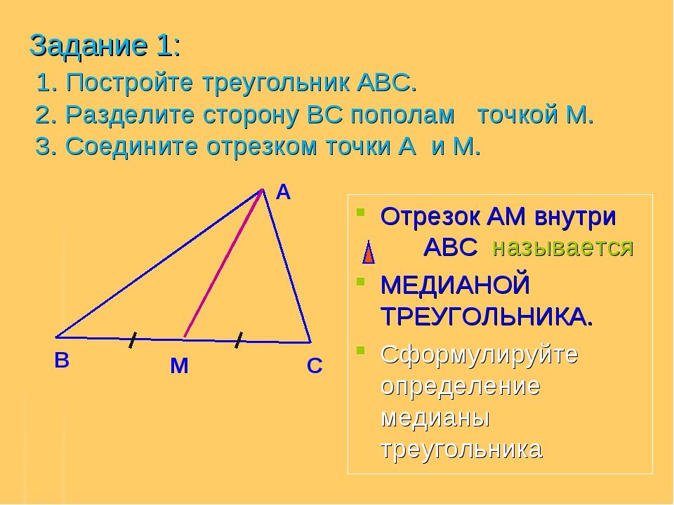 Задание 1: 1. Постройте треугольник АВС. 2. Разделите сторону ВС пополам точк...