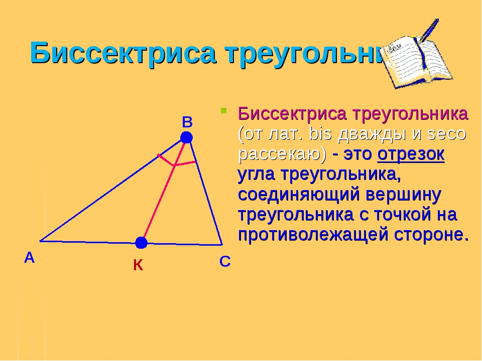 Биссектриса треугольника Биссектриса треугольника (от лат. bis дважды и seco...