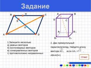 1.Запишите несколько а) равных векторов б) коллинеарных векторов в) сонаправл