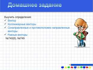 Выучить определения: Вектор Коллинеарные векторы Сонаправленные и противополо