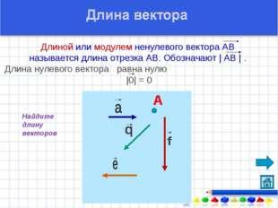 Длиной или модулем ненулевого вектора АВ называется длина отрезка АВ. Обознач