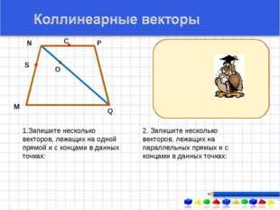 Ненулевые векторы называются коллинеарными, если они лежат либо на одной прям