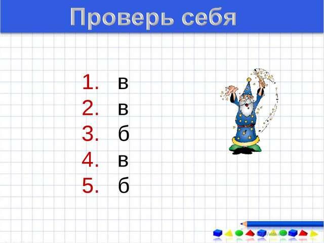 в в б в б