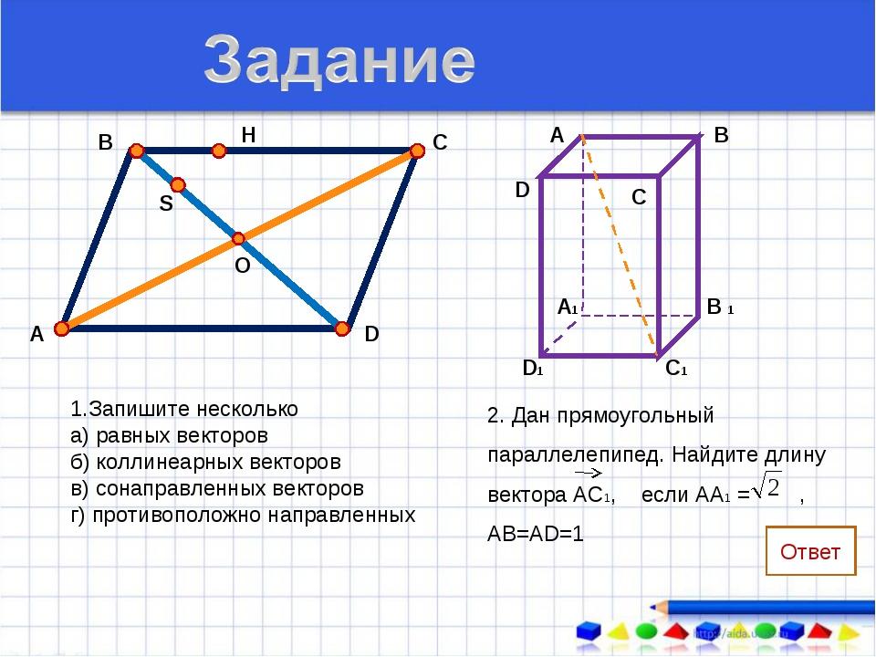 1.Запишите несколько а) равных векторов б) коллинеарных векторов в) сонаправл...