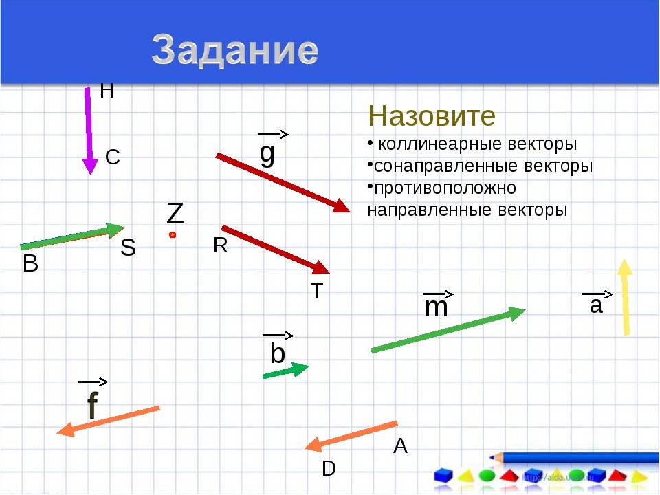 Назовите коллинеарные векторы сонаправленные векторы противоположно направлен...