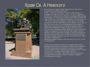 Храм Св. А.Невского Величественный храм, сродни Храму Христа Спасителя, откры