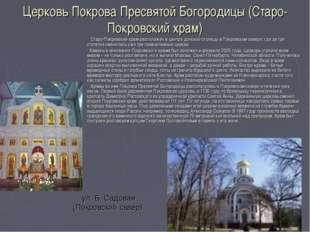 Церковь Покрова Пресвятой Богородицы (Старо-Покровский храм) Старо-Покровский