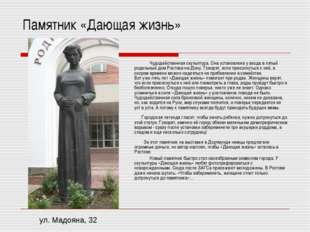 Памятник «Дающая жизнь» Чудодейственная скульптура. Она установлена у входа в