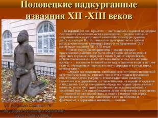 Половецкие надкурганные изваяния ХII -ХIII веков Лапидарий(от лат. lapidarie