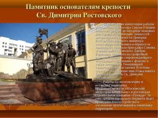 Памятник основателям крепости Св. Димитрия Ростовского Скульптурная композици